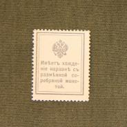 Марка - Николая I