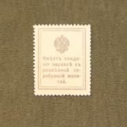 Почтовая марка - Николай II