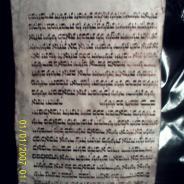 старовинна єврейська молитва випалена на шкірі