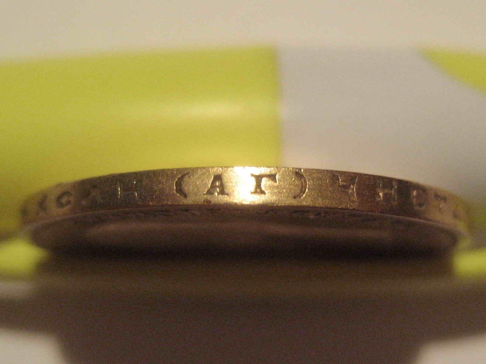 10 рублей 1899 г золото