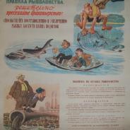 Советский плакат 1962 г.