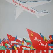 Советский плакат 1959г.