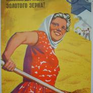 Советский плакат1959 г.