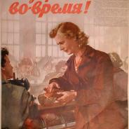 Советский плакат 1957 г.