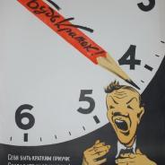 Советский плакат 1956 г.