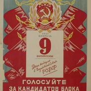 Советский плакат 1946 г.