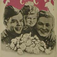 Советский плакат 1945 г.