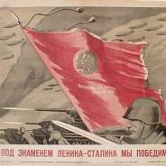 Советский плакат 1943 г.