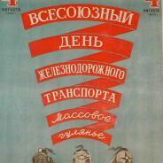 Предвоенный Советский плакат 1940 г.