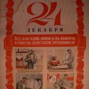 Предвоенный Советский плакат 1939 г.