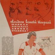 Предвоенный Советский плакат 1935 г.