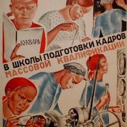 Предвоенный Советский плакат 1931 г.