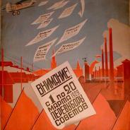 Предвоенный Советский плакат 1929 г.