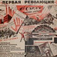 Предвоенный Советский плакат 1924 г.