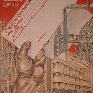 Предвоенный Советский плакат 1920е