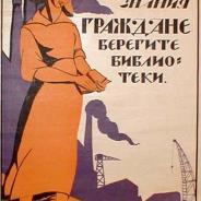 Предвоеннный плакат 1920е