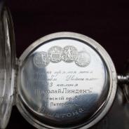Старинные карманные часы в серебряном корпусе «Николай Линденъ. Невский пр., 83». Россия, СПб., конец XIX в.