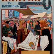 Старинный Дореволюционный Плакат 1910е.