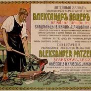 Старинный Дореволюционный Плакат 1913 г.