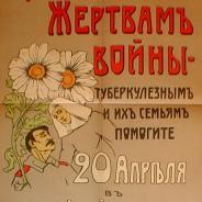 Старинный Дореволюционный Плакат 1916 г.