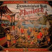 Старинный Дореволюционный Плакат 1895 г.