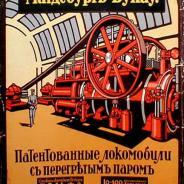 Старинный Дореволюционный Плакат нач. XXв.