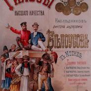 Старинный Дореволюционный Плакат1892 г.