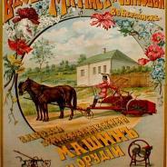 Старинный Дореволюционный Плакат 1893 г.