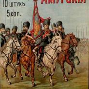 Старинный Дореволюционный Плакат 1900 г.