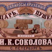 Старинный Дореволюционный Плакат 1886 г.