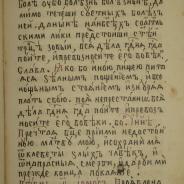 Книга рукописная