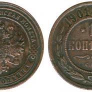 Царская монета Николая второго, 1 копейка 1901 года