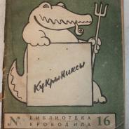 Журнал Крокодил № 16 за 1947 год.