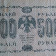 Банкнота 500 рублей 1918 год