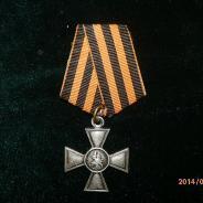 Георгиевский Крест 4 степень № 700435