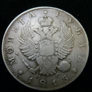 Рубль 1815 год. С.П.Б. - МФ.