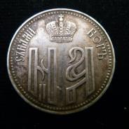 Коронационный жетон 1896 год Николай II Сохран!