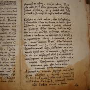 КНИГА О ВЕРЕ ЕДИНОЙ ИСТИННОЙ ПРАВОСЛАВНОЙ 1785 г