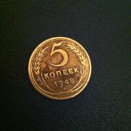 5копеек 1948г