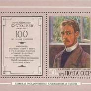 Борис Михайлович Кустодиев 100 лет со дня рождения