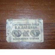 Спичечная фабрика Ираида В.А Лапшина