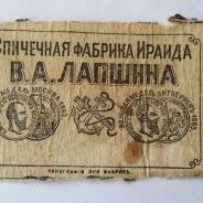 Этикет спичечный Спичечная фабрика Ираида В. А. Лапшина