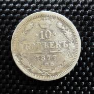 10 копеек 1877 года СПБ НФ
