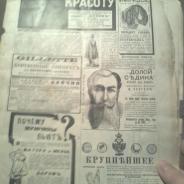 Рекламные буклет,Санкт-Петербург 1899г.