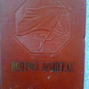 полковник И.С.Коротков - Разгром Врангеля.издание 1948г