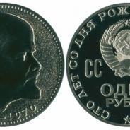 юбилейная манета 1 рубль  сто лет со дня рождениия ленина