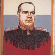 Гобелен Маршал Жуков