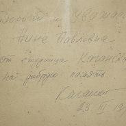 И.Каганский. Картина «Зима. Ленинградский бульвар». СССР, Ленинград, 1978 год.