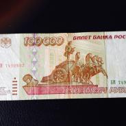 Сто тысяч рублей 1991 год