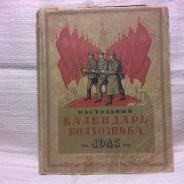 Книга антиквариат - Настольный календарь 1943 года.